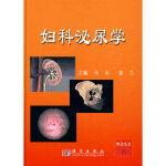 妇科泌尿学,马乐,朱兰,科学出版社,9787030251510【正版书 放心购】