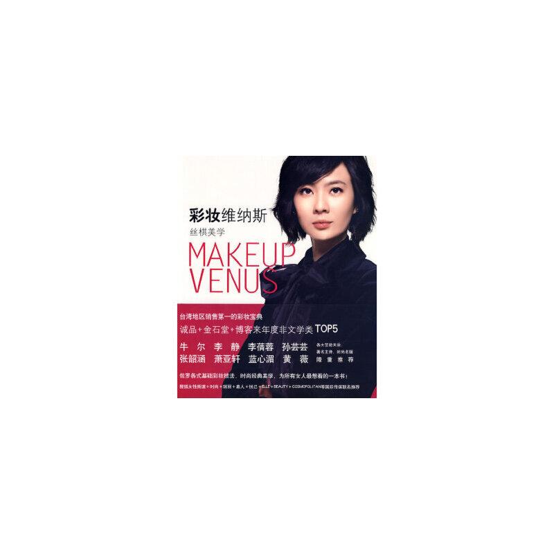 彩妆维纳斯:丝棋美学 游丝棋 中信出版社 9787508616285