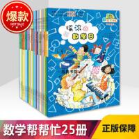数学帮帮忙(全25册)多功能数学绘本一二三四年级小学生课外阅读物儿童读物从小爱数学走进奇妙的数学几何世界