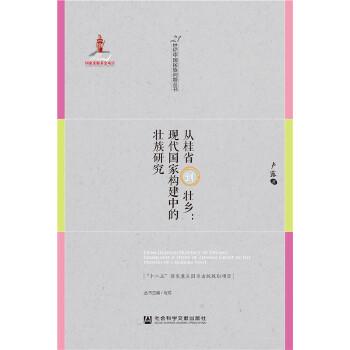 从桂省到壮乡:现代国家构建中的壮族研究