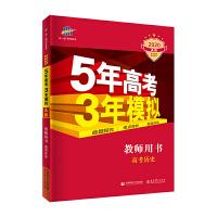 五三 2020A版 教师用书 高考历史(新课标专用)5年高考3年模拟 曲一线科学备考
