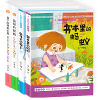 冰波王一梅童话系列 注音版全4册 蓝鲸的眼睛 窗下的树皮小屋 书本里的蚂蚁 兔子的胡萝卜 低年级课外阅读