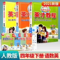 英才教程四年级下册语文数学英语全套人教版3本2021新版小学教材同步全解课文详解课本全解完全解读解析