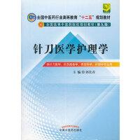 """针刀医学护理学---全国中医药行业高等教育""""十二五""""规划教材(第九版)"""