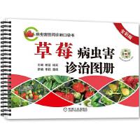 草莓病虫害诊治图册(全彩版)