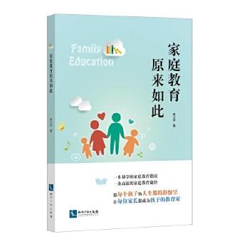 家庭教育原来如此 一本易学的家庭教育指南 一条高效的家庭教育捷径