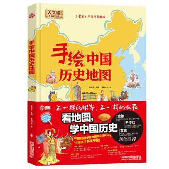 手绘中国历史地图