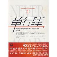 【正版二手书9成新左右】单行线 孙明一 中国商业出版社