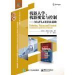 【旧书二手书9成新】机器人学、机器视觉与控制――MATLAB算法基础 (澳) Peter Corke (彼得 科克),