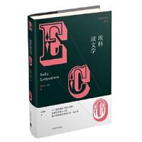 埃科谈文学(精)(翁贝托 埃科作品系列) (意)翁贝托埃科,翁德明 上海译文出版社