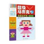 童话世界,比利时气球传媒公司 主编;张俊飞 译,四川科学技术出版社,9787536487031