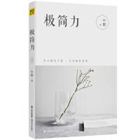 极简力 小野 现代出版社 9787514354003 新华书店 品质保障