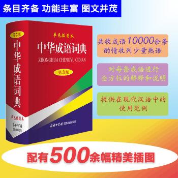 中华成语词典(第3版,单色插图本)一部适合广大师生和普通读者使用的中型成语词典,条目齐备,功能丰富,图文并茂。共收成语10000余条,酌情收列少量熟语,配有500余幅诠释成语内涵的彩色精美插图,具有一定的欣赏价值。