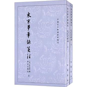 东京梦华录笺注(全2册)(中国古代都城资料选刊)