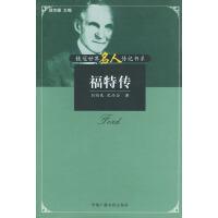 福特传――桂冠世界名人传记书系
