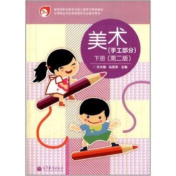 中等职业学校幼儿教育专业教学用书:美术(手工部分)(下册)(第二版) 许