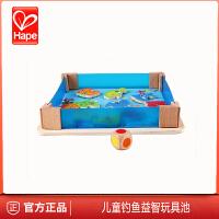 Hape海滨钓钓乐 儿童钓鱼益智玩具池套装磁性 宝宝小孩2-3-6岁
