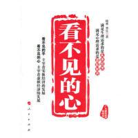 【二手书8成新】看不见的心 晓林,秀生 人民出版社