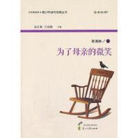 【正版二手书9成新左右】为了母亲的微笑 欧湘林 花山文艺出版社