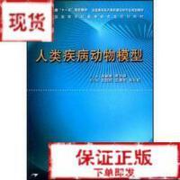 【旧书二手书9成新】人类疾病动物模型 施新猷 顾为望 人民卫生出版社9787117103978
