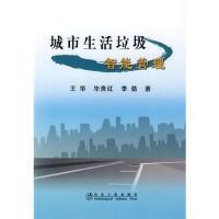 城市生活垃圾智能管理 王华,毕贵红,李劲 冶金工业出版社