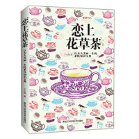 【旧书二手书9成新】恋上花草茶:让女人美丽一生的茶饮知识宝典 于心悦 9787538878066 黑龙江科学技术出版社