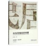 【旧书二手书9成新】山东传统民居村落 李仲信 9787503895104 中国林业出版社