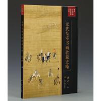 傅申中国书画鉴定论著全编・元代皇室书画收藏史略