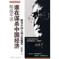 【正版二手书9成新左右】郎咸平说:谁在中国经济 郎咸平 东方出版社