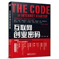 【正版二手书9成新左右】互联网创业密码 刘楠,胡皓 电子工业出版社