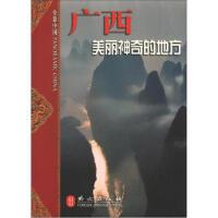 【二手书8成新】全景中国 广西:美丽神奇的地方 广西壮族自治区人民政府新闻办公室 外文出版社