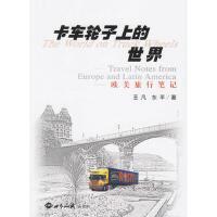 【二手书8成新】卡车轮子上的世界:欧美旅行笔记 王凡,东平 世界知识出版社