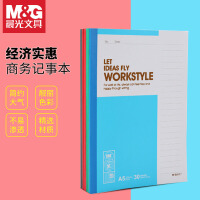 晨光笔记本A5无线装订本30页商务必备记事本(1本)颜色随机