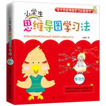 [95新正版二手旧书] 小学生思维导图学习法:学习力