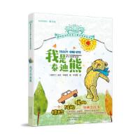 摆渡船当代世界儿童文学金奖书系-我是泰迪熊 加文・毕谢普 北京少年儿童出版社 9787530153505 新华书店 正