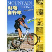 山地自行车――明天时尚体育系列,(英)苏珊娜・米尔斯,赫尔曼・米尔斯,刘凤山,明天出版社,