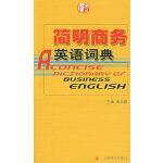简明商务英语词典