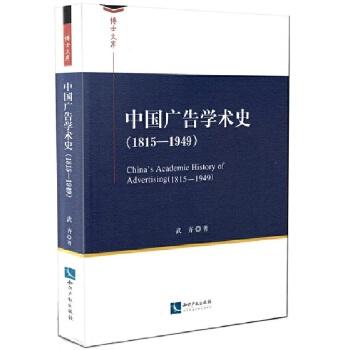 中国广告学术史(pdf+txt+epub+azw3+mobi电子书在线阅读下载)