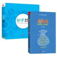我的钱(互联网金融如何理财)(精)+知乎(金钱有术) 共2册