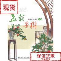 【旧书二手书9成新】休闲园艺:盆栽果树9787565500107