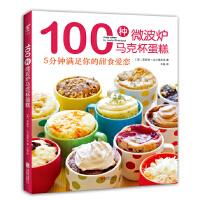 100种微波炉马克杯蛋糕:5分钟满足你的甜食爱恋,(美)莱斯利・比尔德拜克(Leslie Bilderback),王敏