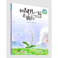让孩子着迷的科学童话・植物专辑:和风儿一起去旅行