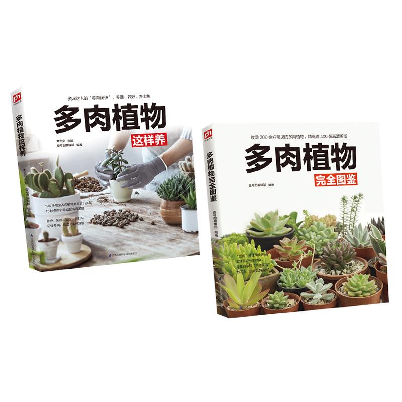 带你进入多肉世界:多肉植物的养护与鉴赏(全2册)