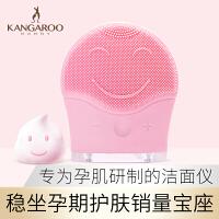 袋鼠妈妈 孕妇洁面仪 硅胶洗脸仪深层清洁洗脸神器