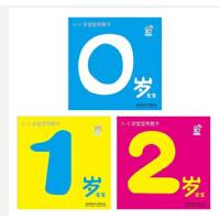 海润阳光・0-2岁宝宝早教卡(套装全3册) [0-2岁]