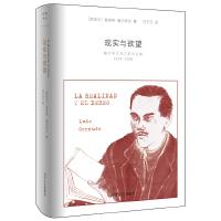 现实与欲望:塞尔努达流亡前诗全集(1924-1938)(肖战和路知行为你读诗《守灯塔人的独白》)