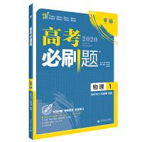 理想树67高考2020新版高考必刷题 物理1 运动与力 机械能 动量 高考专题训练