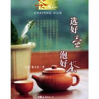 【正版二手书9成新左右】选好壶 泡好茶茶风系列 池宗宪 中国友谊出版公司