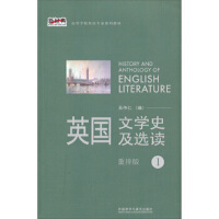 【正版二手书9成新左右】:英国文学史及选读(1 吴伟仁 外语教学与研究出版社