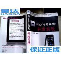 [二手旧书9成新]iPhone & iPad开发实战 /孙东风 著 海洋出?